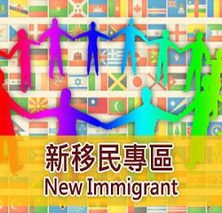 新移民專區