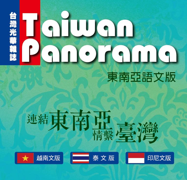 台灣光華雜誌 Taiwan Panorama