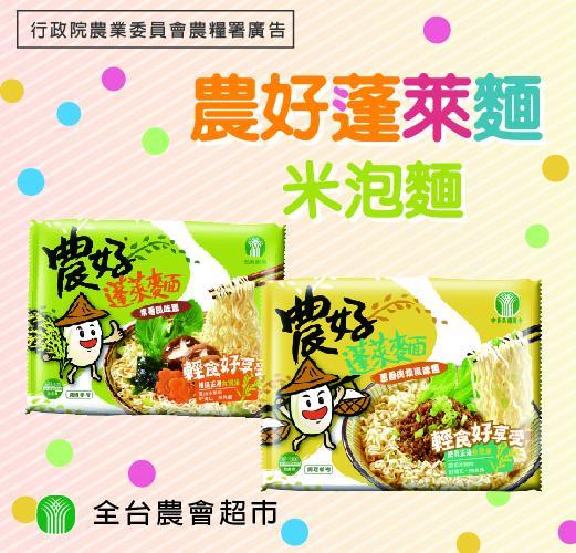 農好蓬萊麵(米泡麵)-中華民國農會