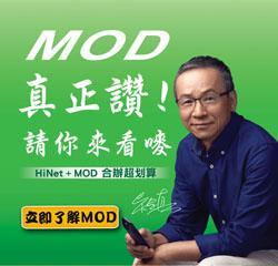 中華電信MOD