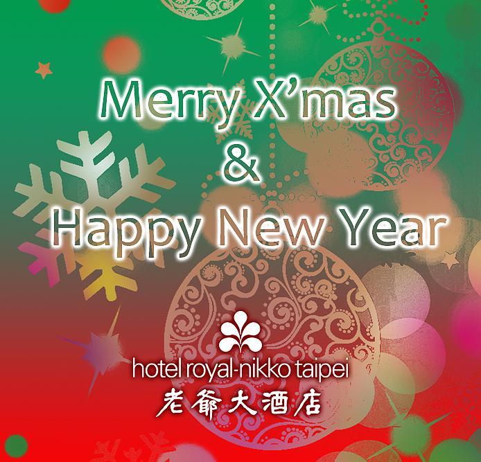 台北老爺 xmas & Happy New Year