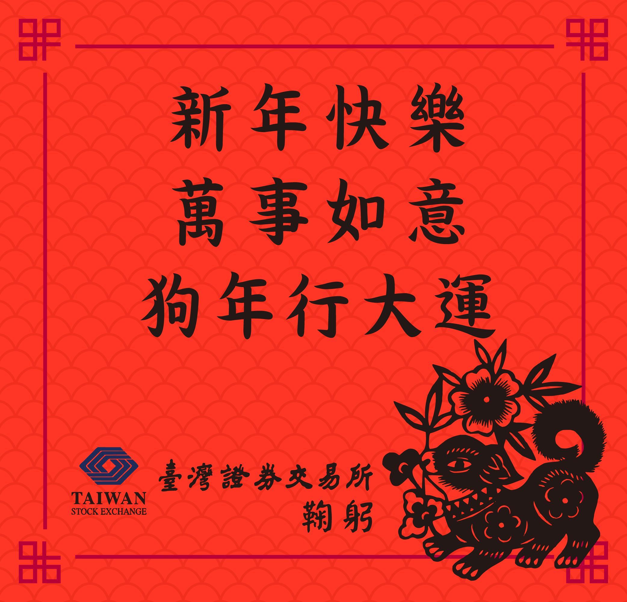 台灣證券交易所