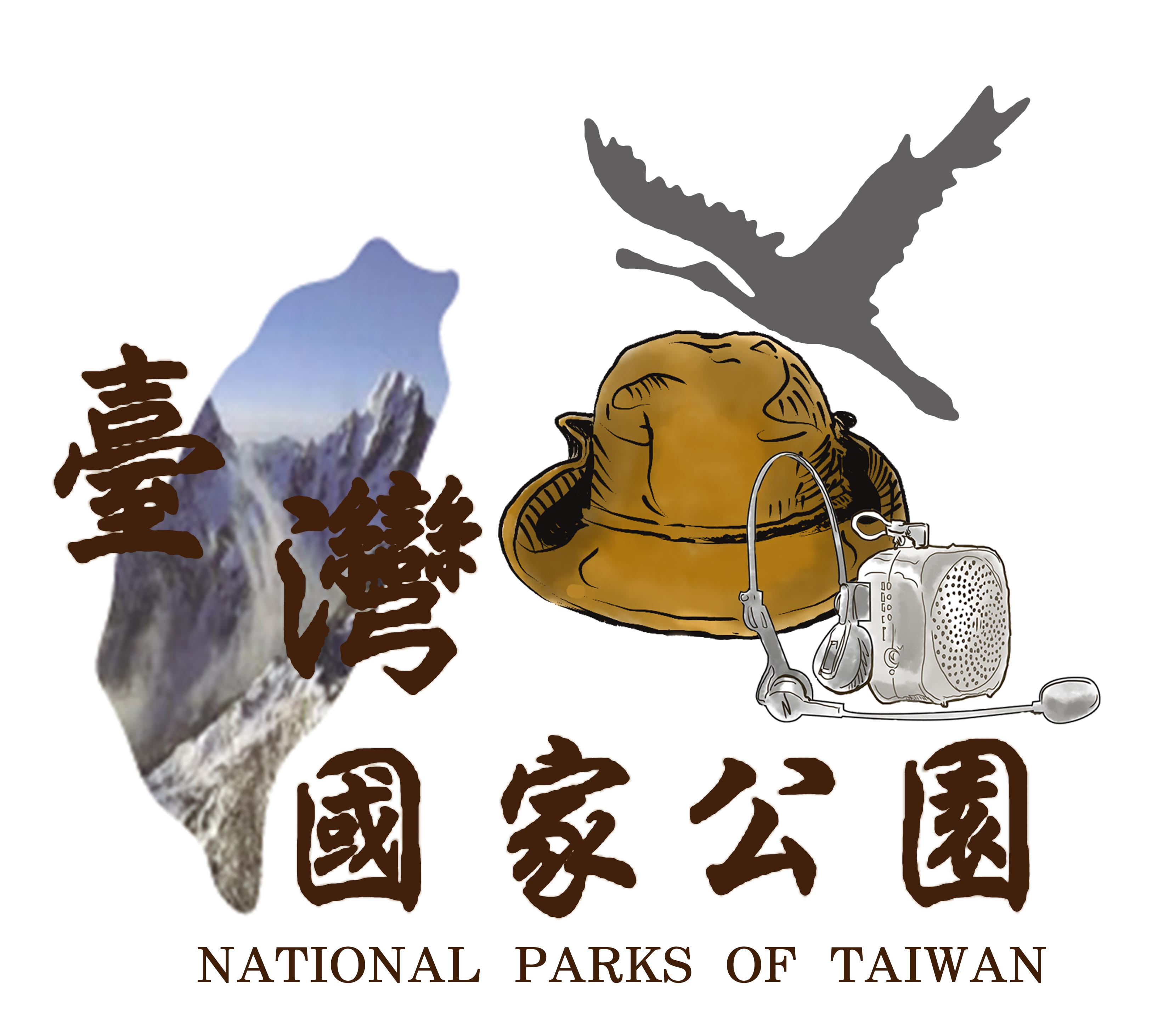 國家公園 national parks of taiwan