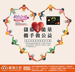 台灣企銀銀色之愛信用卡