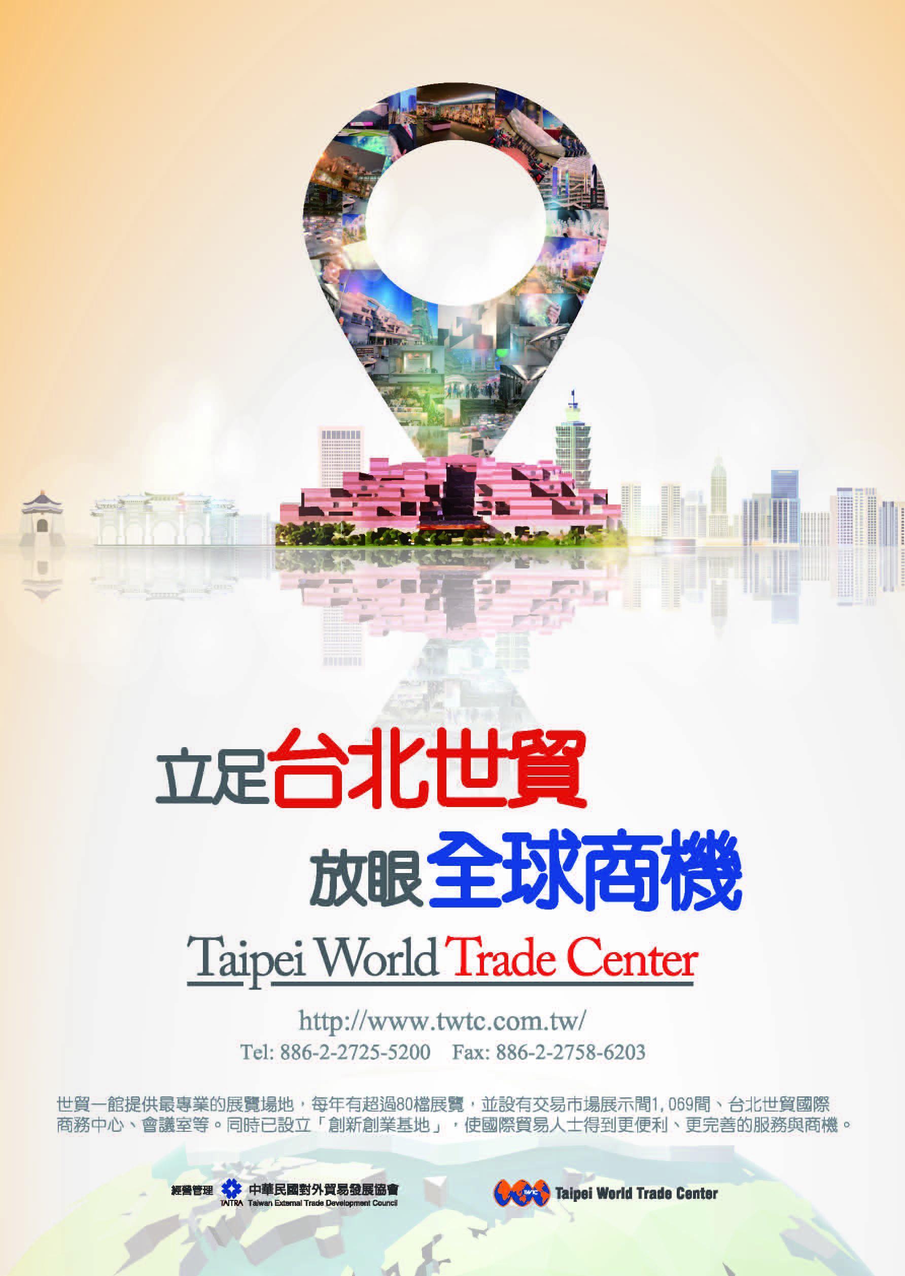台北辦事處